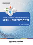 컴퓨터그래픽스학회논문지 제22권 제3호