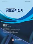 정보과학회지 제34권 제7호 (통권 제326호)