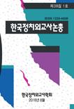 韓國政治外交史論叢 제38집 제1호