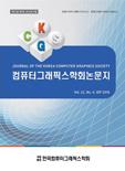 컴퓨터그래픽스학회논문지 제22권 제4호