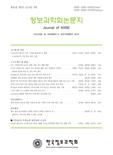 정보과학회논문지 제43권 제9호