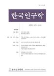 한국인구학 제39권 제3호