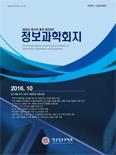 정보과학회지 제34권 제10호 (통권 제329호)
