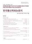 한국통신학회논문지 제41권 제10호