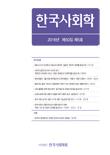 한국사회학 제50집 제5호