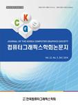 컴퓨터그래픽스학회논문지 제22권 제5호