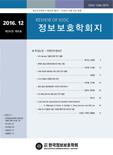 정보보호학회지 제26권 제6호