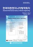 한국마린엔지니어링학회지