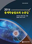 한국정보과학회 2016년 동계학술대회 논문집
