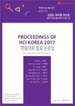 한국HCI학회 학술대회