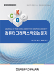 컴퓨터그래픽스학회논문지 제23권 제1호