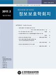 정보보호학회지 제27권 제1호