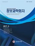 정보과학회지 제35권 제3호 (통권 제334호)