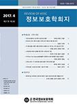 정보보호학회지 제27권 제2호