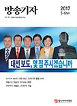방송기자 제36권