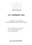 2017년 한국정신과학학회 춘계학술대회 논문집