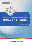 컴퓨터그래픽스학회논문지 제23권 제2호