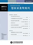 정보보호학회지 제27권 제3호