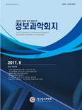 정보과학회지 제35권 제6호 (통권 제337호)