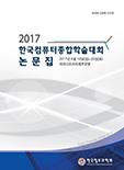 한국정보과학회 2017년 한국컴퓨터종합학술대회 논문집