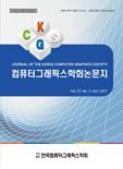 컴퓨터그래픽스학회논문지 제23권 제3호