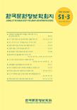 한국문헌정보학회지