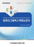 컴퓨터그래픽스학회논문지 제23권 제4호