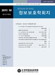 정보보호학회지 제27권 제5호