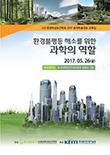 환경독성보건학회 심포지엄 및 학술대회