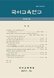 국어교육연구