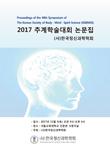 2017년 한국정신과학학회 추계학술대회 논문집