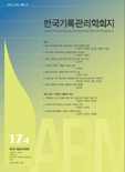 한국기록관리학회지