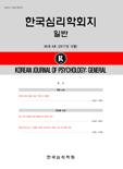 한국심리학회지: 일반