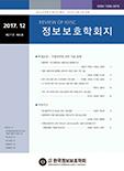 정보보호학회지 제27권 제6호