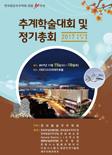 한국항공우주학회 학술발표회 초록집