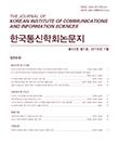 한국통신학회논문지 제43권 제1호