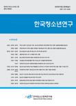 한국청소년연구