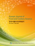 한국식품조리과학회지