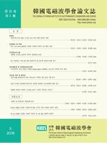한국전자파학회논문지