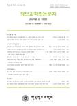 정보과학회논문지 제45권 제6호
