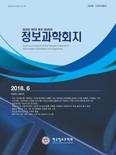 정보과학회지 제36권 제6호(통권 제349호)