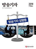 방송기자 2018년 7·8월호 제43권