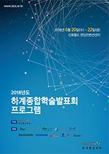 2018년도 한국통신학회 하계종합학술발표회 논문집