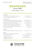 정보과학회논문지