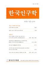 한국인구학