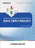컴퓨터그래픽스학회논문지 제24권 제3호