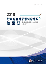 한국정보과학회 2018 한국컴퓨터종합학술대회 논문집
