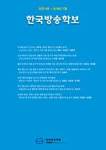 한국방송학보