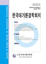 한국대기환경학회지(국문)