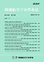 한국항공우주학회지